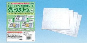 グリースクリーン カット品 【50cm×50cm】