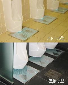 ステップワンを使用した男子トイレ